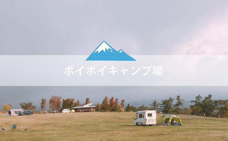 ボイボイキャンプ場