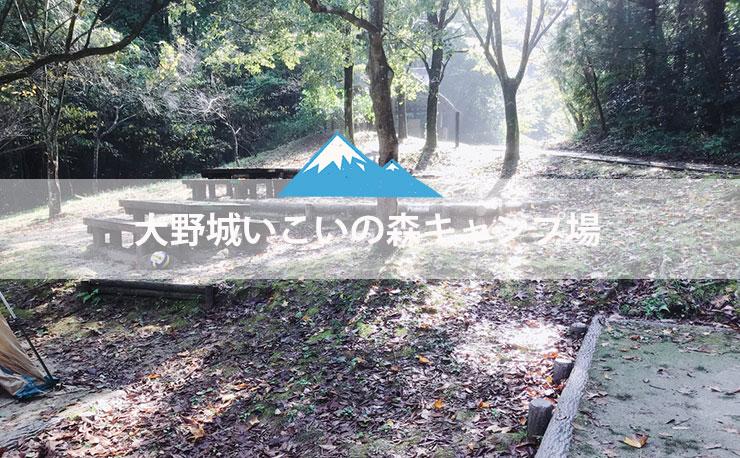 大野城いこいの森キャンプ場