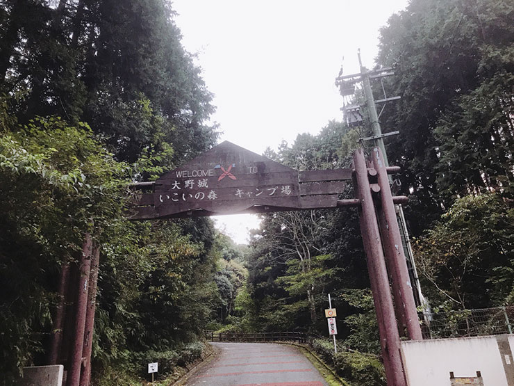 大野城いこいの森キャンプ場のゲート