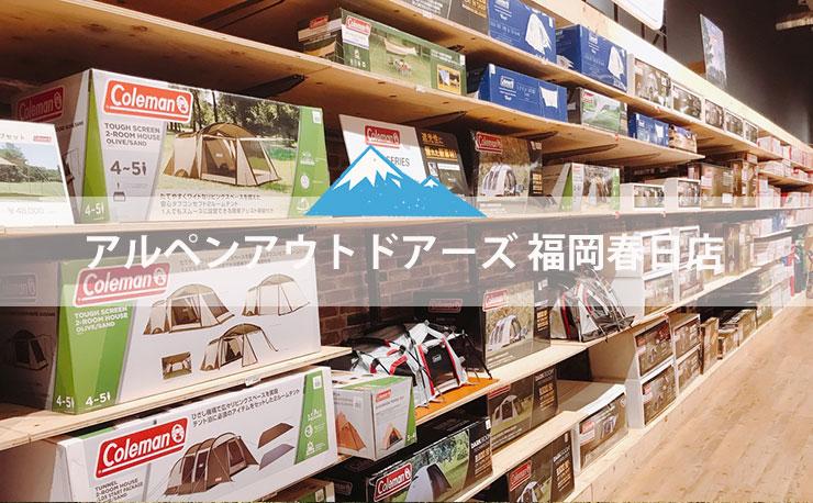アルペンアウトドアーズ 福岡春日店