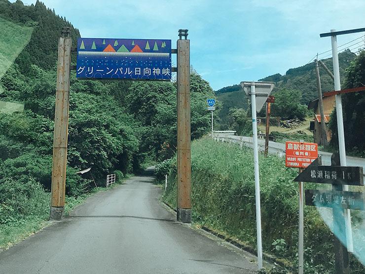 グリーンパル日向神峡ゲート