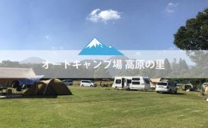 高原の里キャンプ