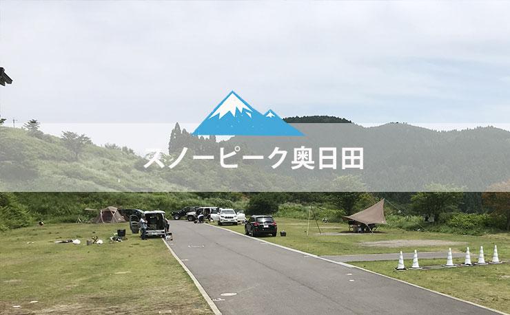 スノーピーク奥日田キャッチ