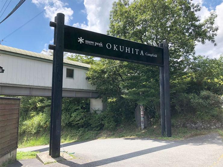 スノーピーク奥日田のゲート
